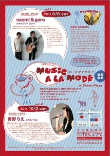 MUSICアラモード第3・4回A4チラシ_red.jpg