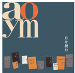 aoyama_CD1.jpg